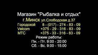 Рыболовный магазин в Минске(Рыболовный магазин в Минске по ул.Слободской д.37. Рыболовные товары для всех видов ловли по не дорогим ценам..., 2013-11-06T13:38:12.000Z)