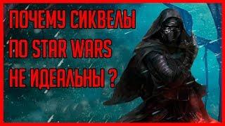 Почему сиквелы по Star Wars не идеальны ?