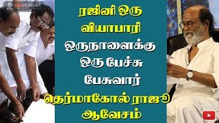 Rajini don't stay true to his words - furious Thermocol Raju - 2DAYCINEMA.COM