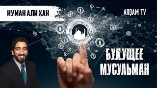 Будущее Ислама и мусульман. Размышления   Нуман Али Хан (rus sub)