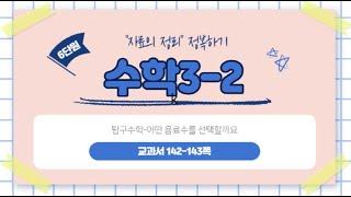 3학년 2학기 수학 6단원 자료의 정리 - 탐구수학(1…
