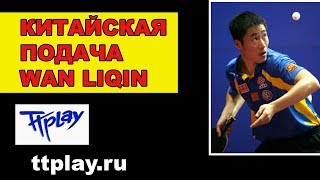 КИТАЙСКИЕ ПОДАЧИ в настольном теннисе. Подача Wan liqin serve настольный теннис ttplay.ru