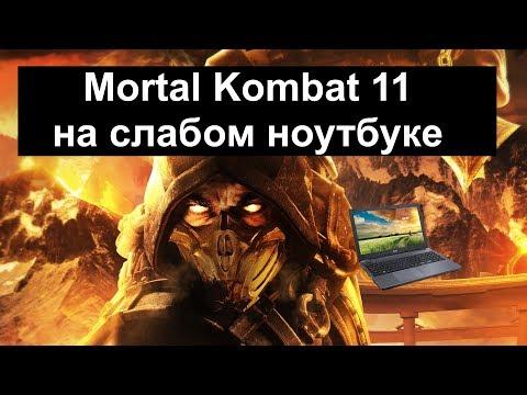 Mortal Kombat 11 на слабом ноутбуке