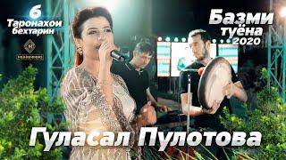 Гуласал Пулотова - БАЗМИ ТУЁНА (2020) - Якдона ёрам, Додаракам, Ба лолазор, Лазги / Gulasal Pulotova