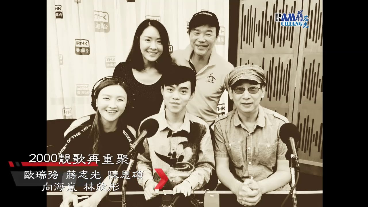 2000靚歌再重聚 - 歐瑞強/蔣志光/陳恩碩/林欣彤/向海嵐(足本重溫) - YouTube