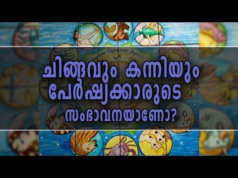 ആരാണ്  കൊല്ലവർഷം എന്ന മലയാള വർഷം തുടങ്ങിവച്ചത് ? | History Of  Malayalam Calendar (Kollam Era)