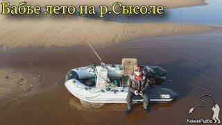Рыбалка на щуку 2020 год Бабье лето на р Сысоле Республика Коми
