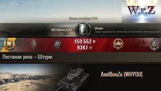 leKpz M 41 90 mm  «Чёрный ПЕС»  Песчаная река – Штурм  EU-server  World of Tanks 0.9.14 WОT