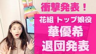 元 宝塚歌劇団 雪組の千咲毬愛が本日発表された退団発表についてコメントします。 動画のご視聴ありがとうございました! これからも宝塚歌劇に関する最新ニュースは ...