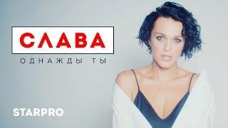 Download Слава - Однажды ты Mp3 and Videos