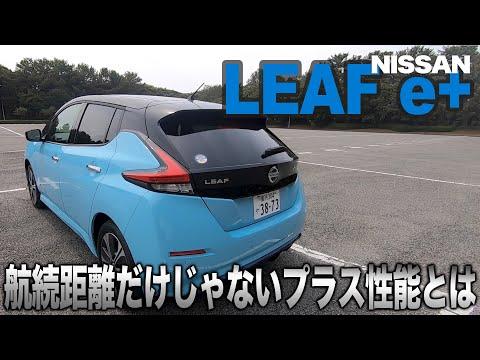 新型 日産リーフ eプラス New NISSAN LEAF e+ に触れてみた♬ 最新電気自動車(EV)の実力は? E-CarLife with YASUTAKA GOMI 五味やすたか