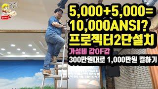 5,000+5,000=10,000ANSI? 프로젝터2단…