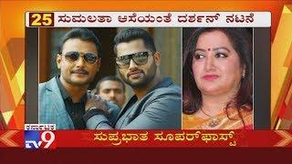 TV9 Kannada   Suprabhata Superfast News   22nd May, 2019