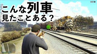 【磁力銃で列車を撃ったら想像を超えた】GTA5実況検証面白いグラセフ動画