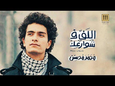 Mohamed Mohsen El-Bahe Bedahak Leh - محمد محسن البحر بيضحك ليه