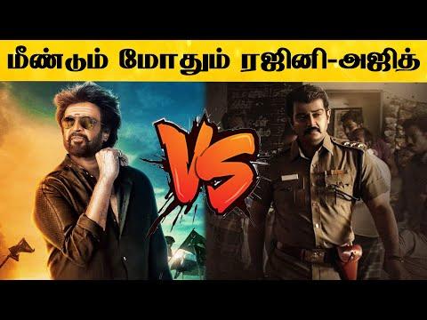 Annaatthe vs Valimai : மீண்டும் தீபாவளிக்கு மோதும் Rajini-Ajith? - வெல்லப்போவது யார்! | HD