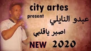 قنبلة عبدو النايلي اصبر ياقلبي جديد 2020