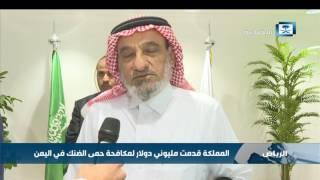 المملكة قدمت مليوني دولار لمكافحة حمى الضنك في اليمن