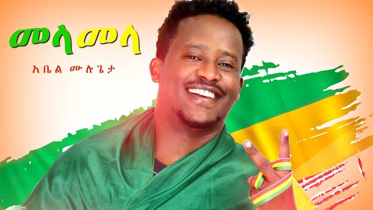 Abel Mulugeta - Mela Mela መላ መላ (Amharic)