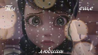 Клип Леди Баг и Супер-Кот - Ты еще любишь?//Ани Лорак//Подарок для Snezh Ka