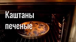 Каштаны Жареные в Духовке Каштаны Печеные Вкусно!