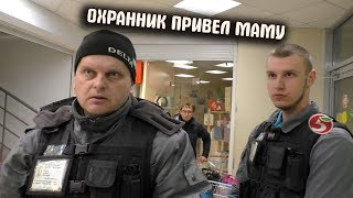 Download Охранник Пятерочки привел маму / Чек потерял верните деньги Mp3 and Videos