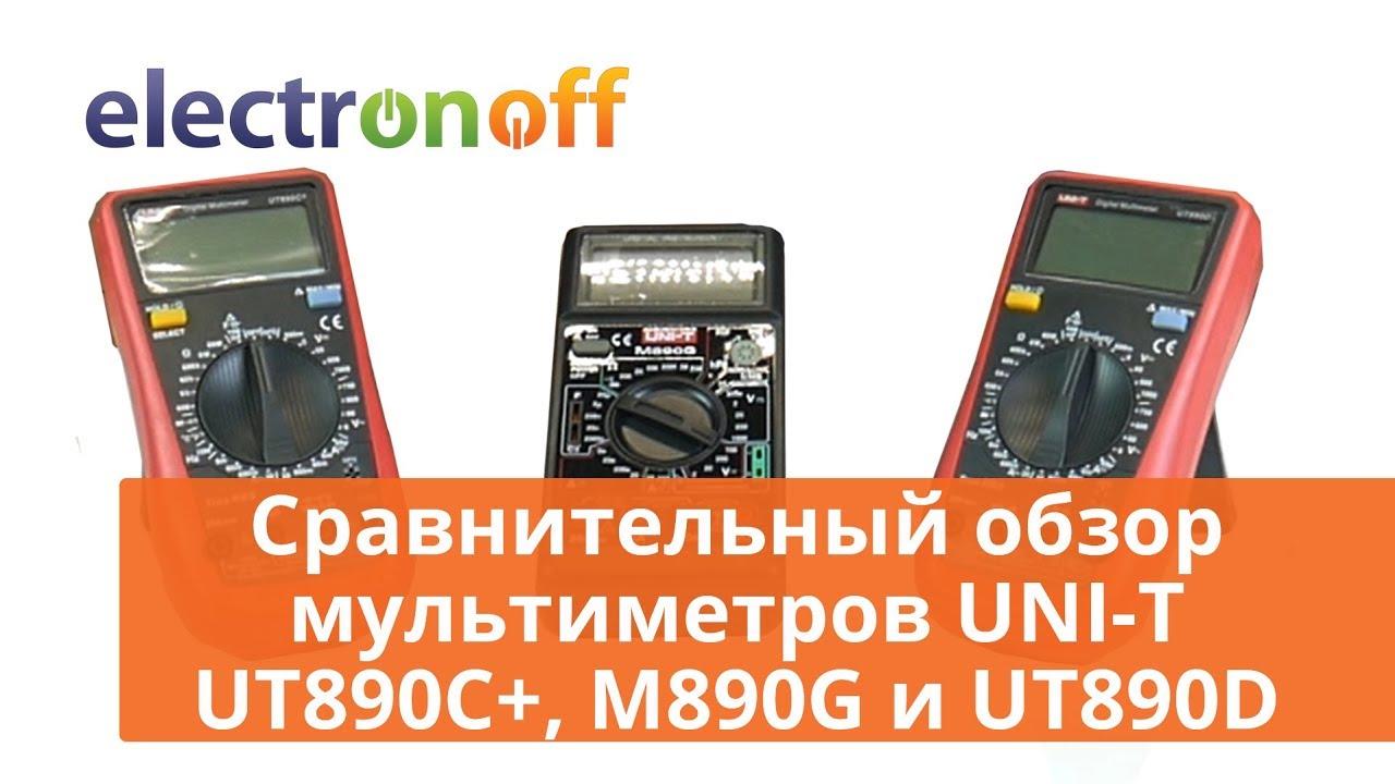 Сравнительный обзор мультиметров <b>UNI</b>-<b>T</b> UT890C+, M890G и ...