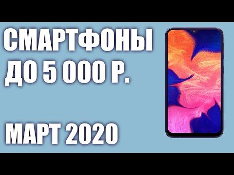 ТОП—7.⚡️ Лучшие смартфоны до 5000 рублей. Март 2020 года. Рейтинг!