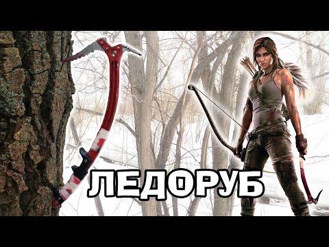 Как сделать ледоруб Лары Крофт из игры Tomb Raider