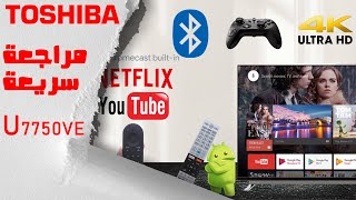 مراجعة سريعة لشاشة توشيبا U7750VE سمارت اندرويد | Review Toshiba U7750VE 4k Android