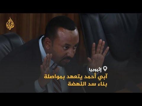 ???? إثيوبيا مستعدة لخيار الحرب للدفاع عن سد النهضة  - نشر قبل 4 ساعة