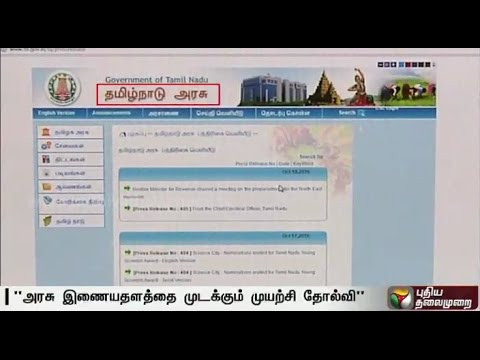 Attempt to hack the TN government official site a failure say officials