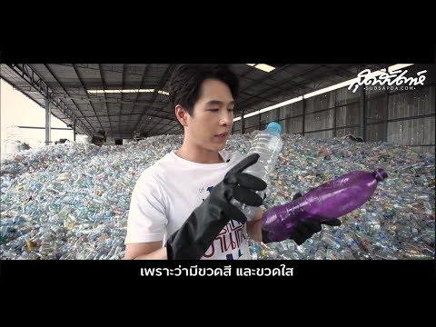 คนหล่อขอทำดีปี 11 EP.3 : ทอย ปฐมพงศ์ พาไปดูโรงงานแปรรูปขยะพลาสติก   sudsapda tv