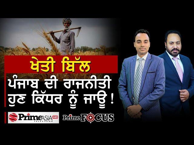 Prime Focus (937)    ਖੇਤੀ ਬਿੱਲ ਪੰਜਾਬ ਦੀ ਰਾਜਨੀਤੀ ਹੁਣ ਕਿੱਧਰ ਨੂੰ ਜਾਊ!