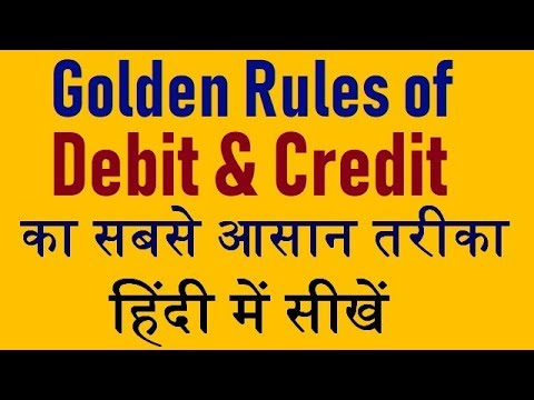 Rules of Debit and Credit | Types of Accounts | Golden Rule of debit & credit | Accounting in Hindi