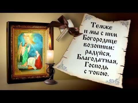 Икона благовещение пресвятой богородицы фото Открытки