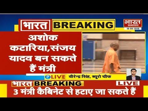 Lucknow-  मंत्रिपरिषद के विस्तार का एलान जल्द, 3 मंत्री कैबिनेट से हटाए जा सकते हैं |