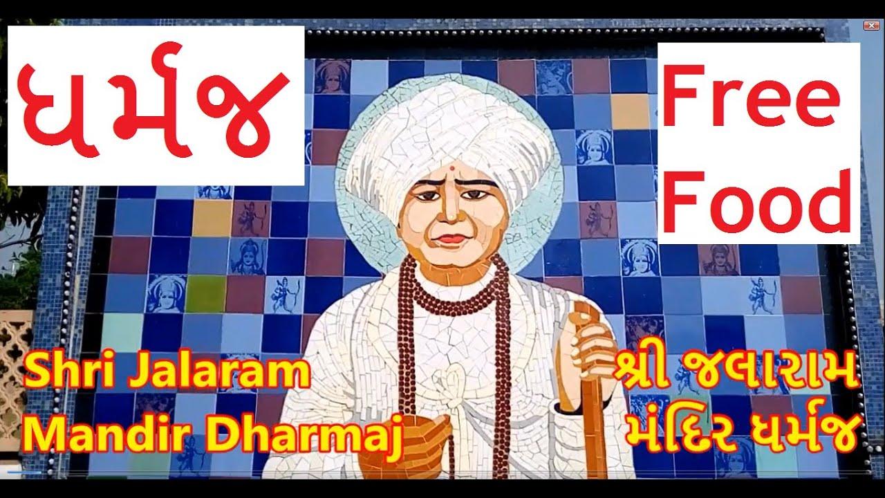 Shri Jalaram Mandir   ધર્મજ   Dharmaj   શ્રી જલારામ મંદિર   Anand   Gujarat  