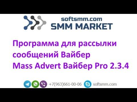 Mass advert viber pro 2.3.4
