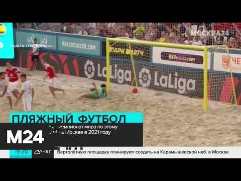 ЧМ по пляжному футболу впервые пройдет в Москве в 2021 году - Москва 24