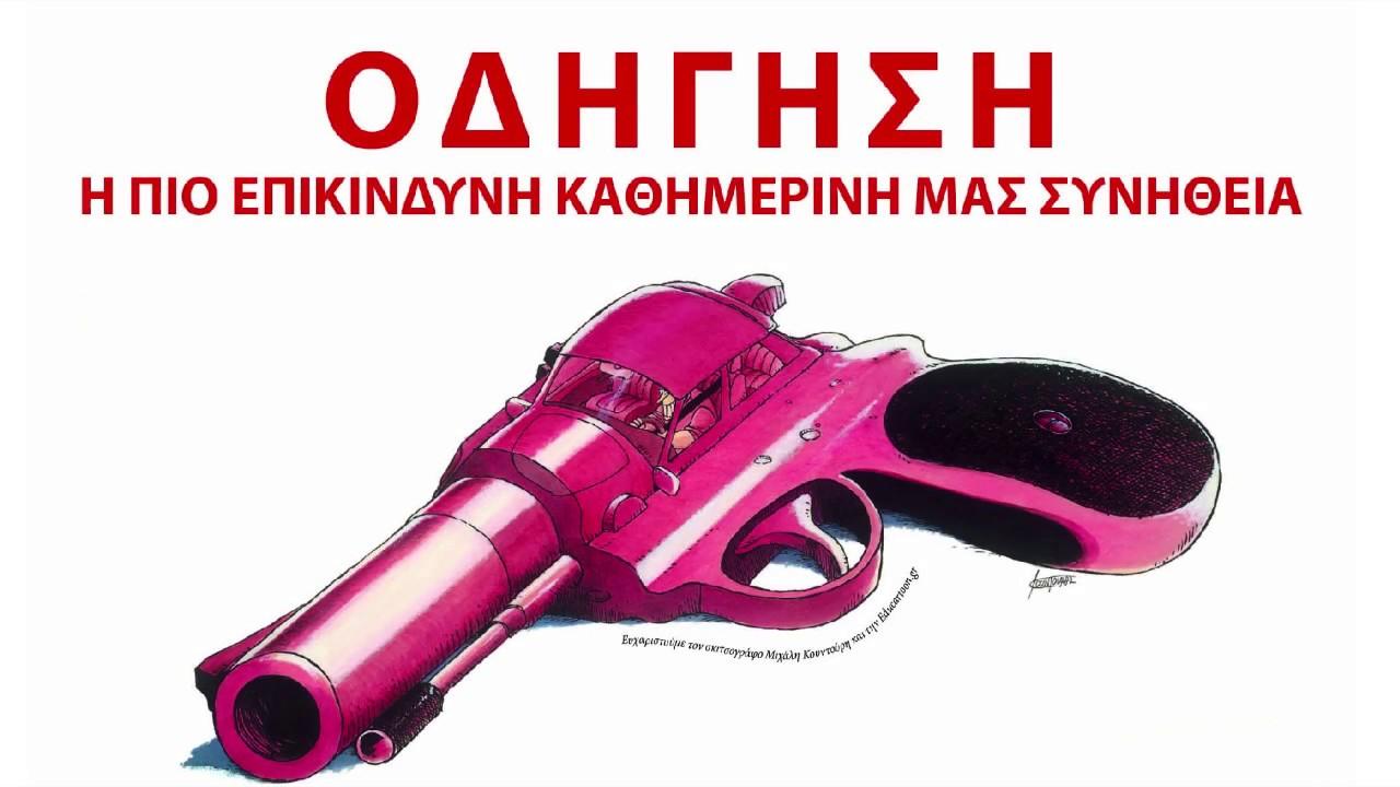Ημερίδα Οδικής Ασφάλειας Δήμου Τρίπολης