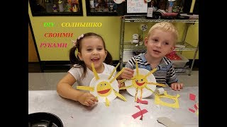 dIY Paper Sun Imagine Children's Museum Educational Video СОЛНЫШКО своими Руками