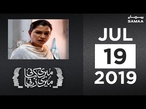 Meri Kahani Meri Zabani | SAMAA TV | 19 August  2019