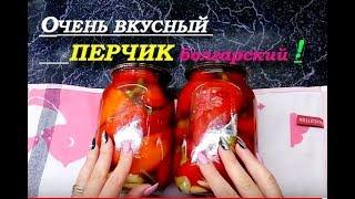 Закатываем жареный болгарский перец в маринаде на зиму!!!