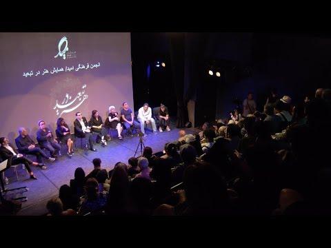 همایش «هنر در تبعید» در پاریس (بخش دوم)- انجمن فرهنگی امید