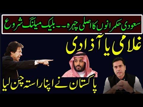 Pakistan and Saudi Arabia Relations explained by Imran Khan 2