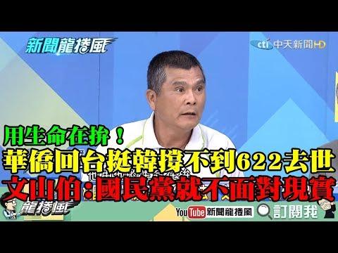 【精彩】用生命在拚!華僑老先生回台挺韓撐不到622造勢去世 文山伯痛心:國民黨就是不面對現實!