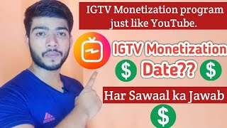 IGTV Monetization enable date best for indian youtubers and insta influencer (everything explained)