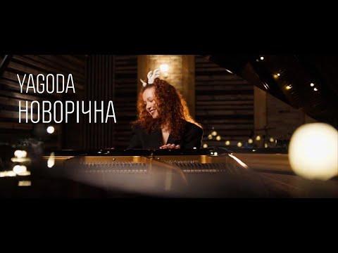 YAGODA - Новорічна  [official Mood Video]