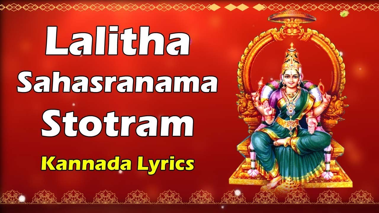 Sri lalitha sahasranamam ( full mantra) youtube.